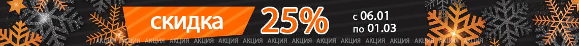 Акция 25% скидки